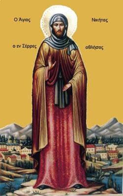 AgiosNikitas Serres